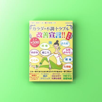 大人女子のための悩み・痛み解決BOOK 「カラダの不調・トラブル改善宣言!!」 発売!