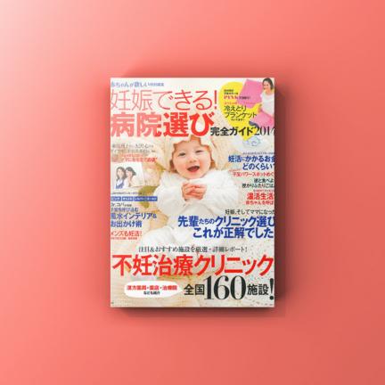 『妊娠できる!病院選び完全ガイド2014』発売!