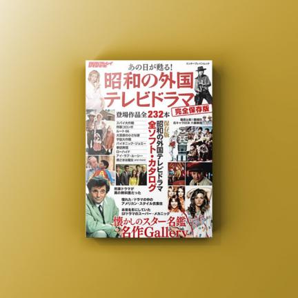「あの日が甦る!昭和の外国テレビドラマ完全保存版」のお手伝いをしました。