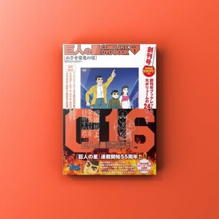 『巨人の星 COMPLETE DVD BOOK Vol.1 』発売!