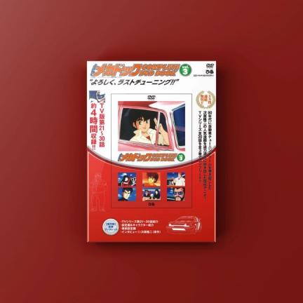 『よろしくメカドック COMPLETE DVD BOOK vol.3』発売!