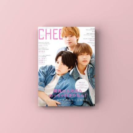 「CHEER  Vol.8 西畑大吾×高橋恭平×大橋和也『#ジモダン』」発売!