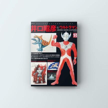 『井口昭彦とウルトラマン』発売!