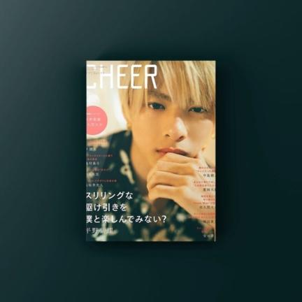 「CHEER Vol.11 平野紫耀『かぐや様は告らせたい~天才たちの恋愛頭脳戦~ ファイナル』」発売!