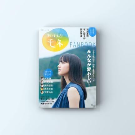 『連続テレビ小説 おかえりモネFANBOOK』発売!