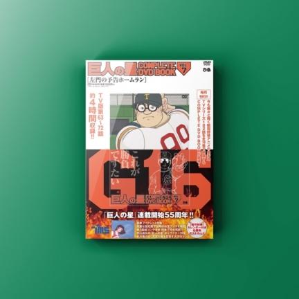 『巨人の星 COMPLETE DVD BOOK Vol.7』発売!