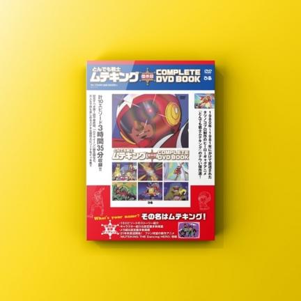 『とんでも戦士ムテキング傑作回 COMPLETE DVD BOOK』発売!