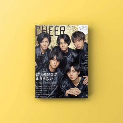 「CHEER Vol.14 King&Prince『恋降る月夜に君想ふ』」発売!